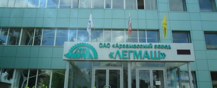 Фасад завода