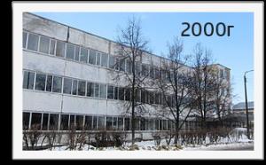 """""""Легмаш"""". 2000 г."""
