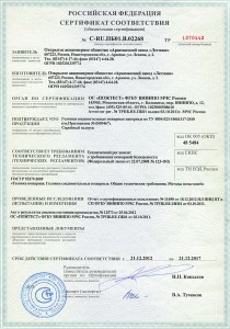 Сертификат АЗЛМ
